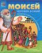 """Моисей, человек Божий. Раскраска с вопросами и заданиями. Серия """"Герои библии"""""""