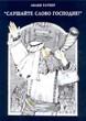 Слушайте Слово Господне, папка с репродукциями работ Лилии Ратнер