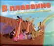 В плавание с Библейскими историями. Книжка-игрушка для купания