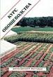 Курс овощеводства