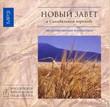 CD (MP3) Новый завет в Синодальном переводе.Инсценированная запись